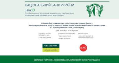 Украинский сервис Bankid