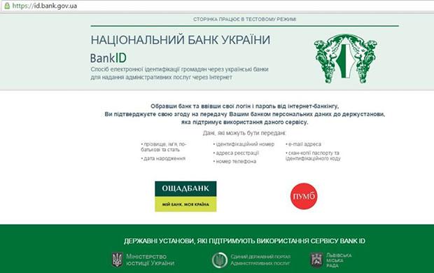 NBU_620x390