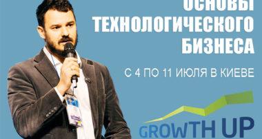 Мероприятие GrowthUp 2016