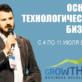 GrowthUp приглашает стартаперов на бесплатную образовательную сессию