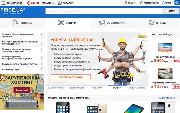Price_ua_5