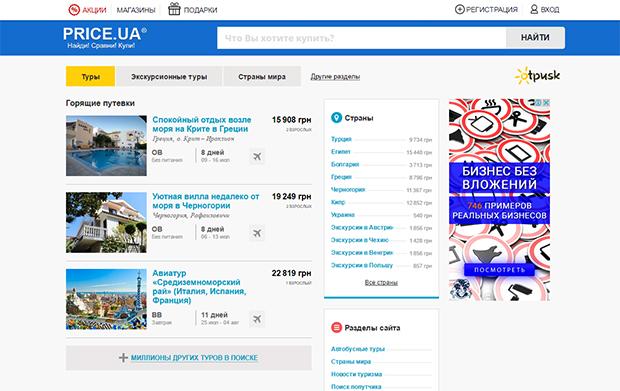 Price_ua_8