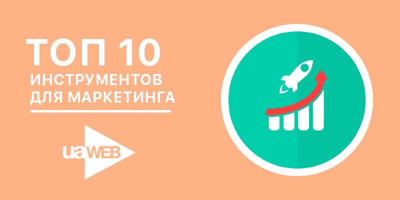 топ 10 инструментов онлайн рекламы