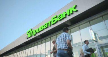 Национализация приватбанка 2016