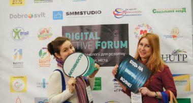 Digital Active Forum: Интернет-технологии для развития человека, общества, города