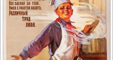 советский мотиватор