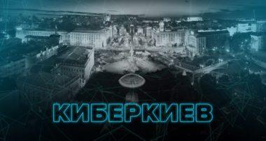КИБЕРКИЕВ