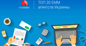 Обзор 20-ти SMM агентств Украины