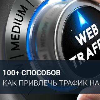 100+ способов как привлечь трафик на свой сайт