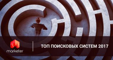 ТОП поисковых систем мира 2017