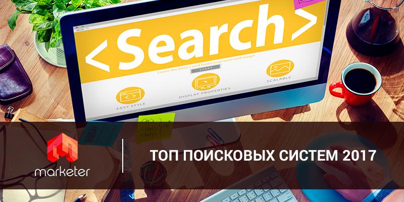ТОП поисковых систем в СНГ и мире в 2017