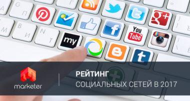 ТОП социальных сетей по популярности в мире