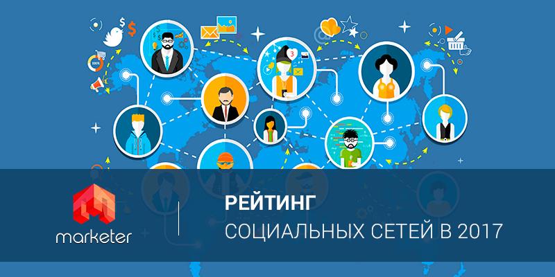 ТОП соціальних мереж 2017