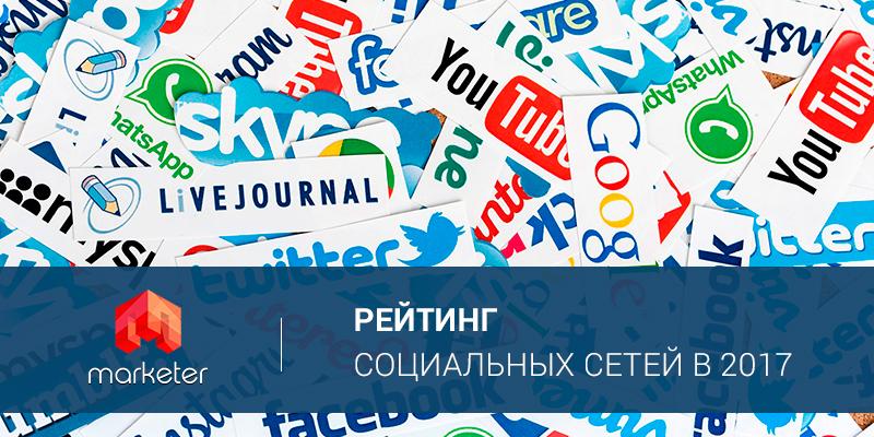 Рейтинг соц сетей Украины, Росссии, Беларуси, Казахстана, Мира в 2017