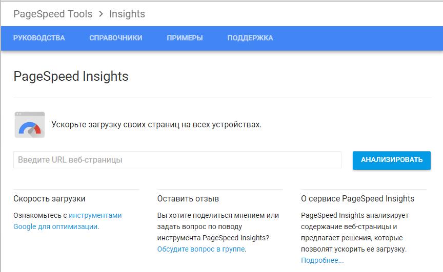 инструмент Page Speed Insights