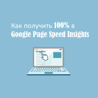 Как получить 100% в Google Page Speed Insights