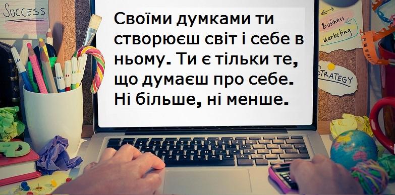 ТОП цитат українською мовою