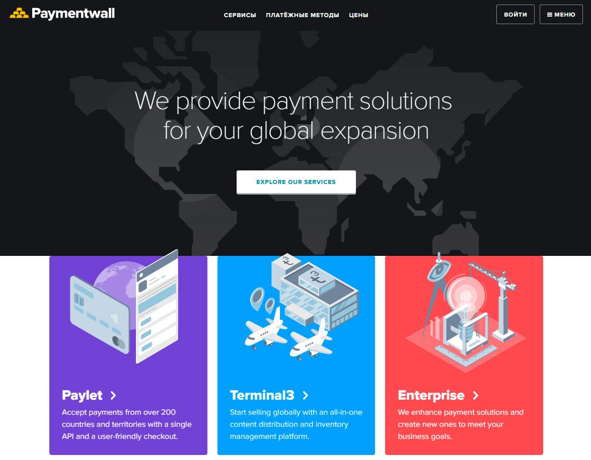 компания Paymentwall
