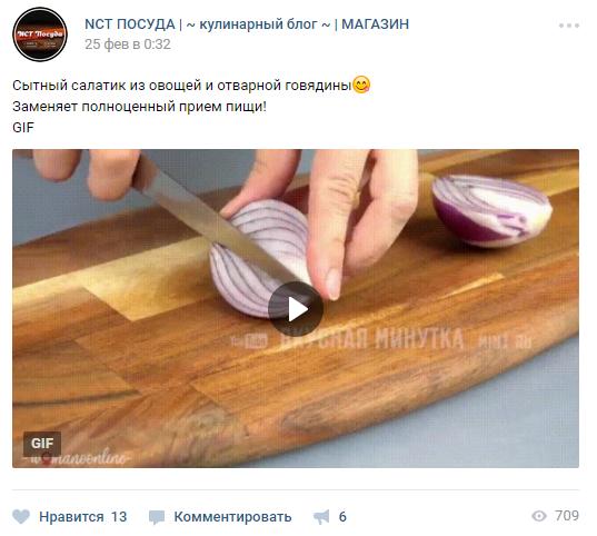 Аналогичной стратегией пользуется российская компания «NCT Посуда» Посмотрите на их сообщество в VK