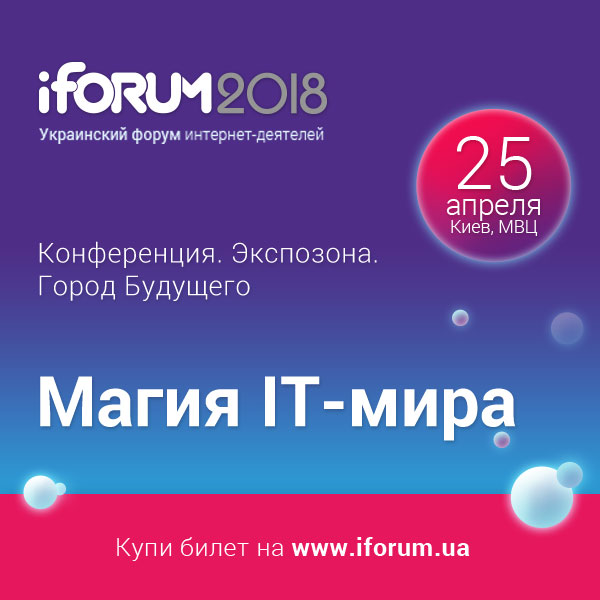 iForum - крупнейшая IT-конференция