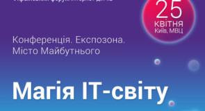 В Києві вдесяте пройде iForum — найбільша ІТ-конференція Східної Європи