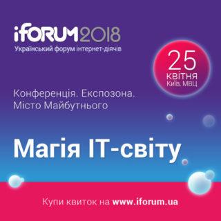 В Киеве в десятый раз пройдет iForum — крупнейшая IT-конференция Восточной Европы