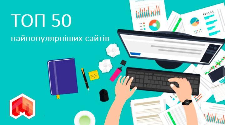 ТОП 50 Найпопулярніших сайтів світу