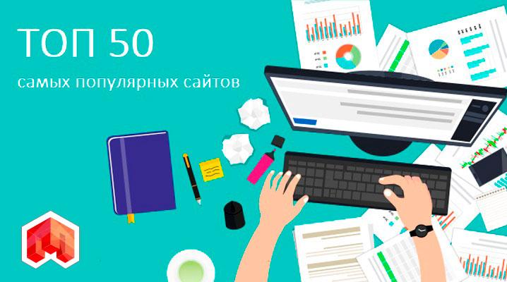 ТОП 50 сайтов мира