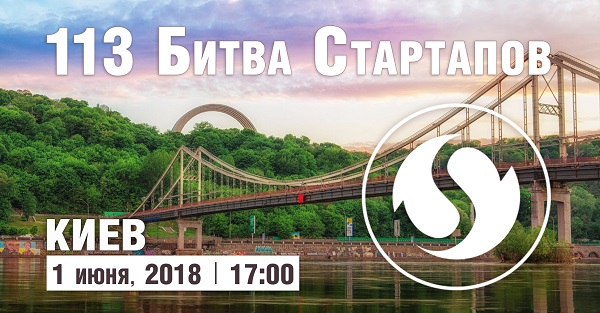 113-я битва стартапов Киев