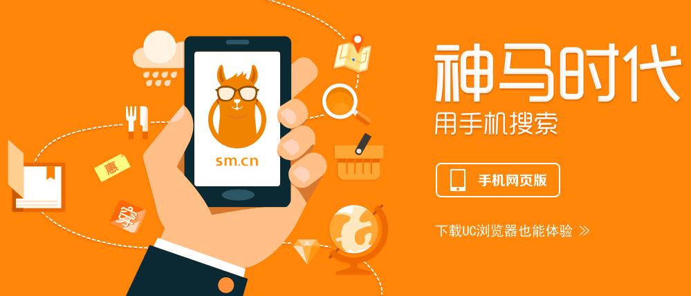 Поисковая система Китая Шенма