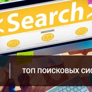Поисковые системы мира, статистика 2018