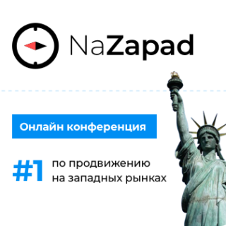 9-та онлайн конференція з SEO на західні ринки – NaZapad 9