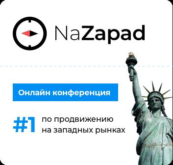 9-я онлайн конференция по SEO на западные рынки — NaZapad 9