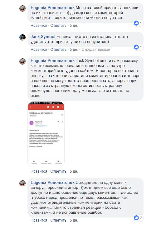 Убирать негативные комментарии и отзывы со страницы