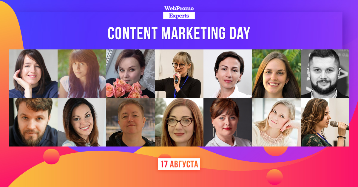 webpromoexperts - content-day - marketer