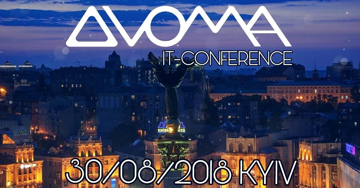 международная ИТ-конференция DVOMA