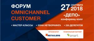 ежегодный форум «Omnichannel customer»
