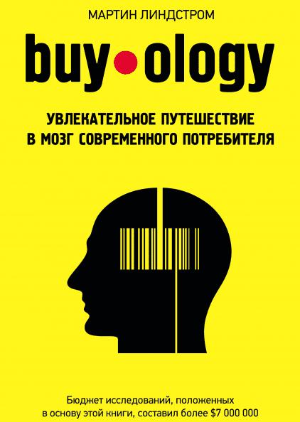 ТОП книг по маркетингу