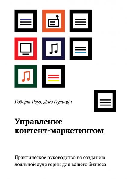 Гениальные книги по маркетингу