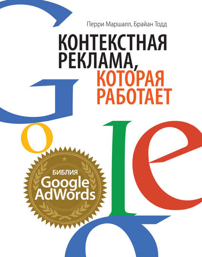 Перри Маршалл и Брайан Тодд «Контекстная реклама, которая работает. Библия Google AdWords»