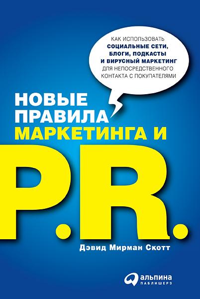 Дэвид Мирман Скотт «Новые правила маркетинга и PR»