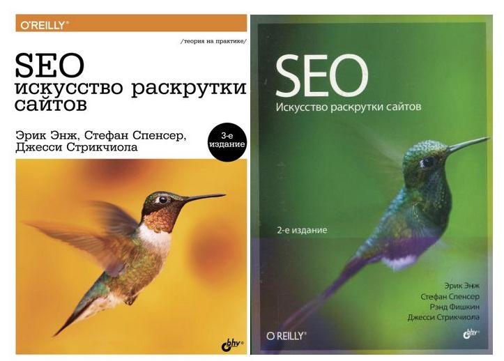 Спенсер С. и др. «SEO – искусство раскрутки сайтов»