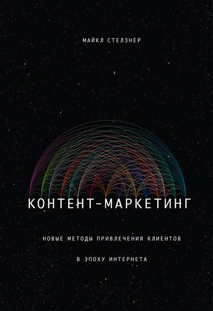 Майкл Стелзнер «Контент-маркетинг. Новые методы привлечения в эпоху интернета»