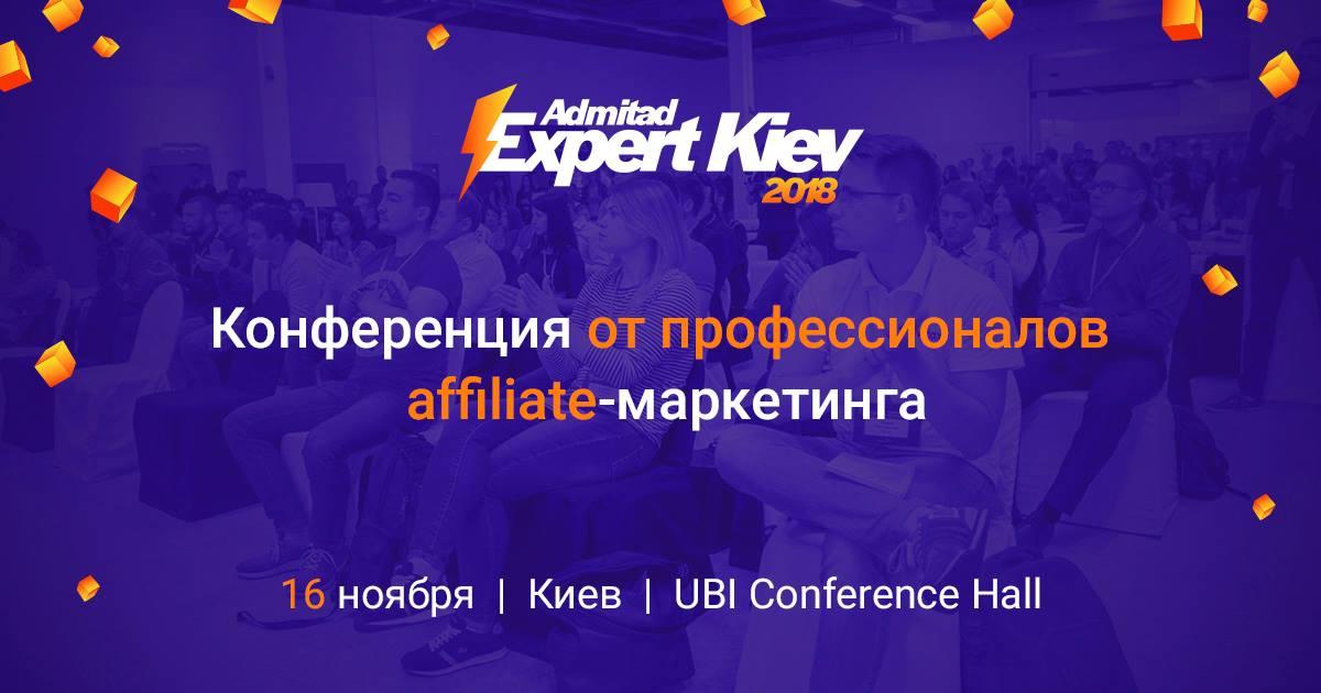 Конференция по affiliate-маркетингу