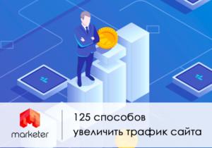 125 способов как увеличить посещаемость сайта