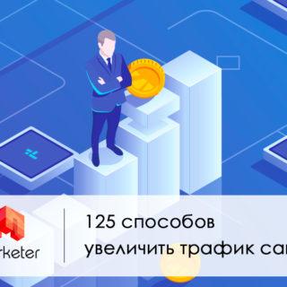 125 способів як збільшити відвідуваність сайту