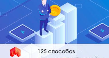 Увеличить посещаемость сайта: 125 способов