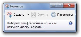 Скриншот ножницы