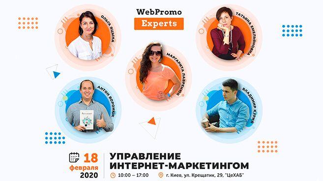 Seminar webpromoexpert