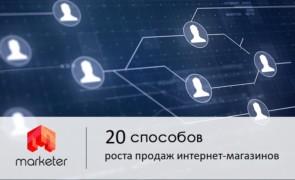 ТОП 20 способов роста продаж для интернет-магазинов